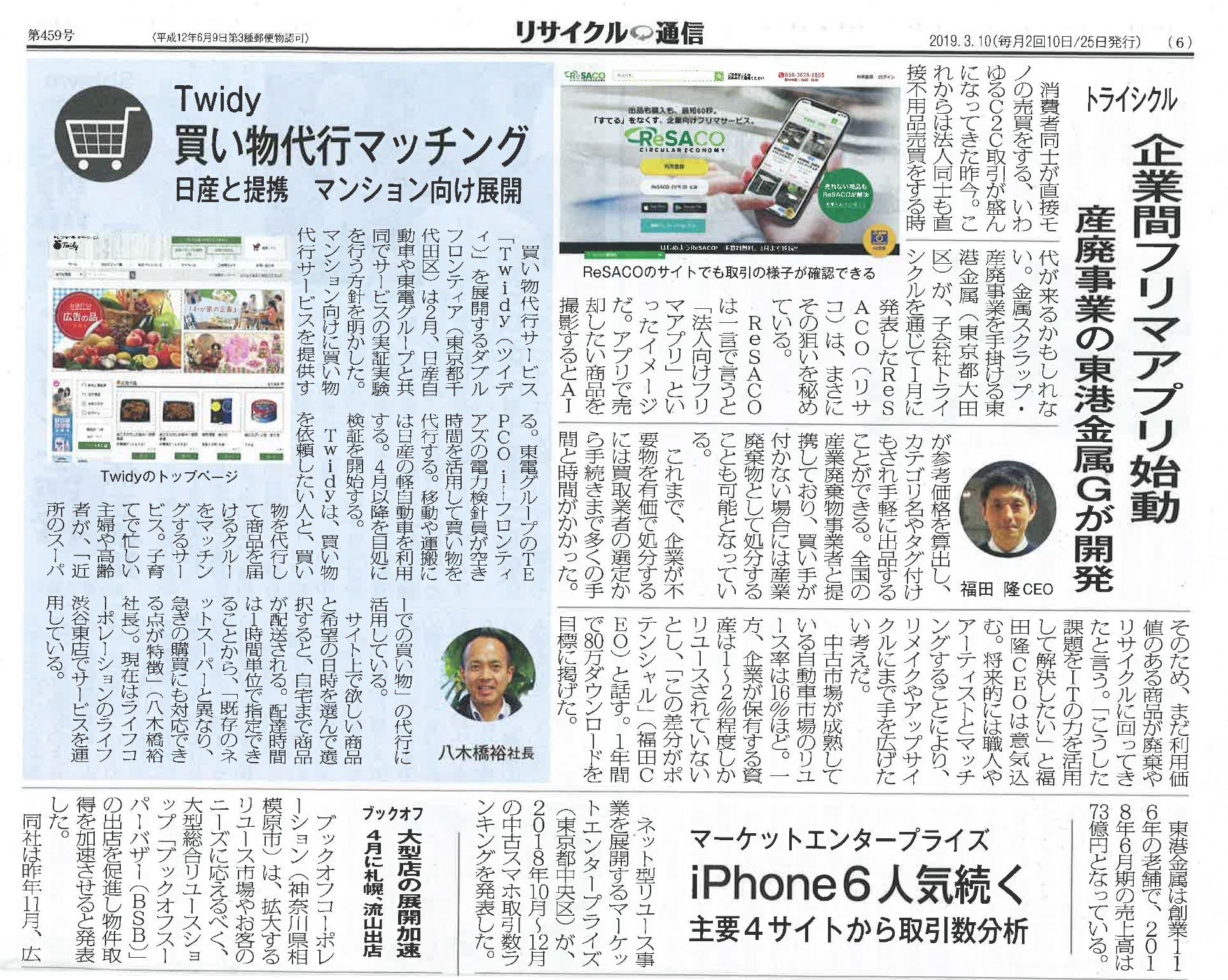 リサイクル通信記事