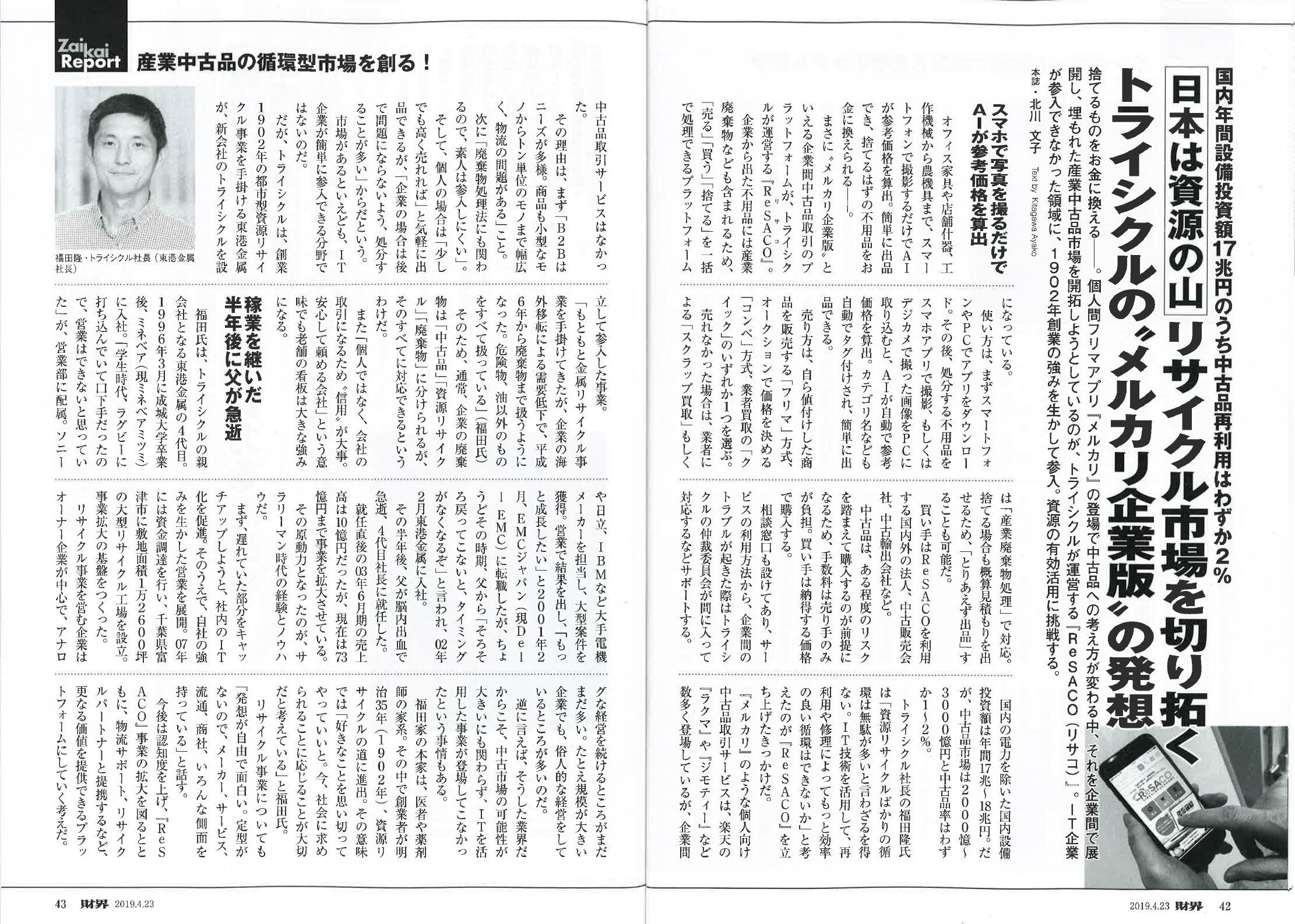財界インタビュー記事